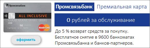 Промсвязьбанк оформить кредит наличными онлайн как получить кредит в банках узбекистана