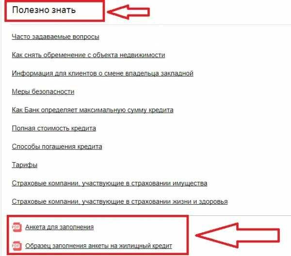 Оформить онлайн кредит во владикавказе как взять кредит на жилье р