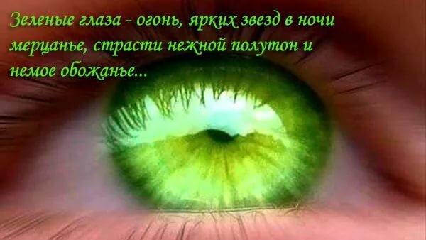 стихи на день рождения алены с зелеными глазами качестве