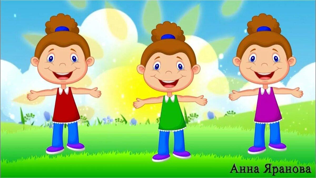Физкультминутки картинки дети