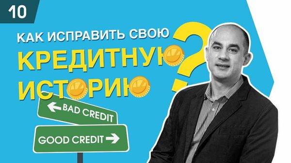 Банки одобряющие кредит с плохой кредитной историей и просрочками пермь