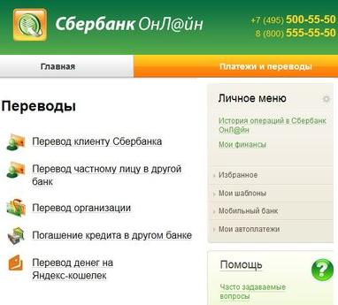 Онлайн заявка на кредит в красноярске сбербанк онлайна заявка на кредит банк москвы