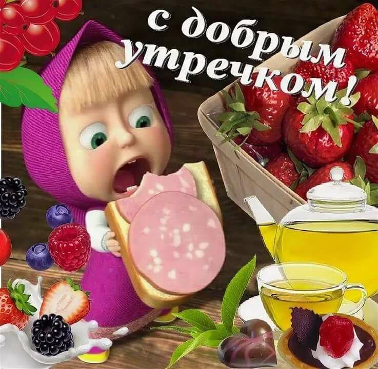 Доброе утро прикольные открытка, ягод смешные