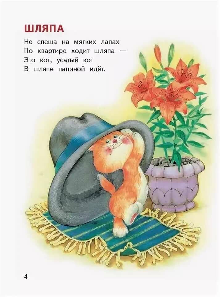 Стихи прикольные для детей 7 лет