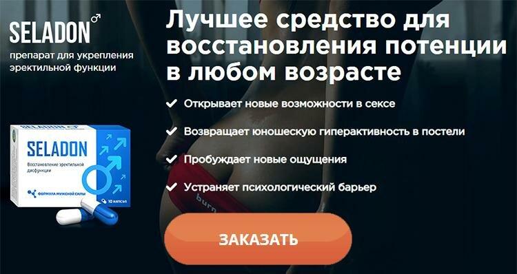 Seladon для повышения потенции в Казани