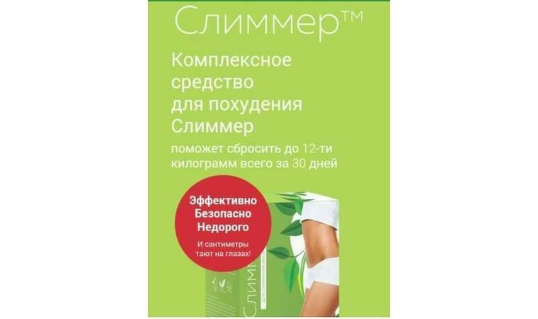 Слиммер - комплексное для похудения в Новокуйбышевске