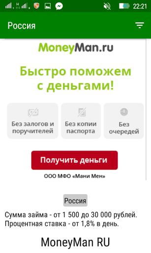 русфинанс онлайн заявка на кредит наличными без справок