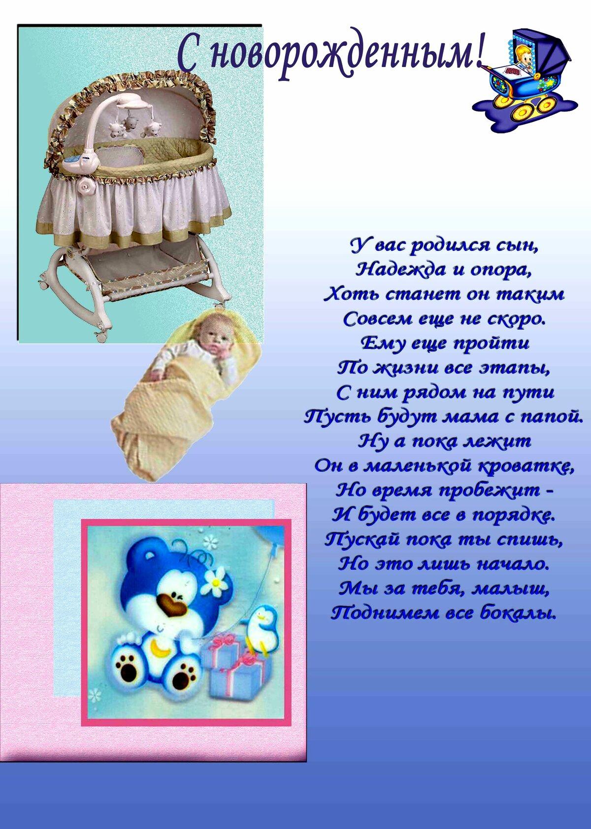 из-за открытки с рождением сына маме на татарском что это