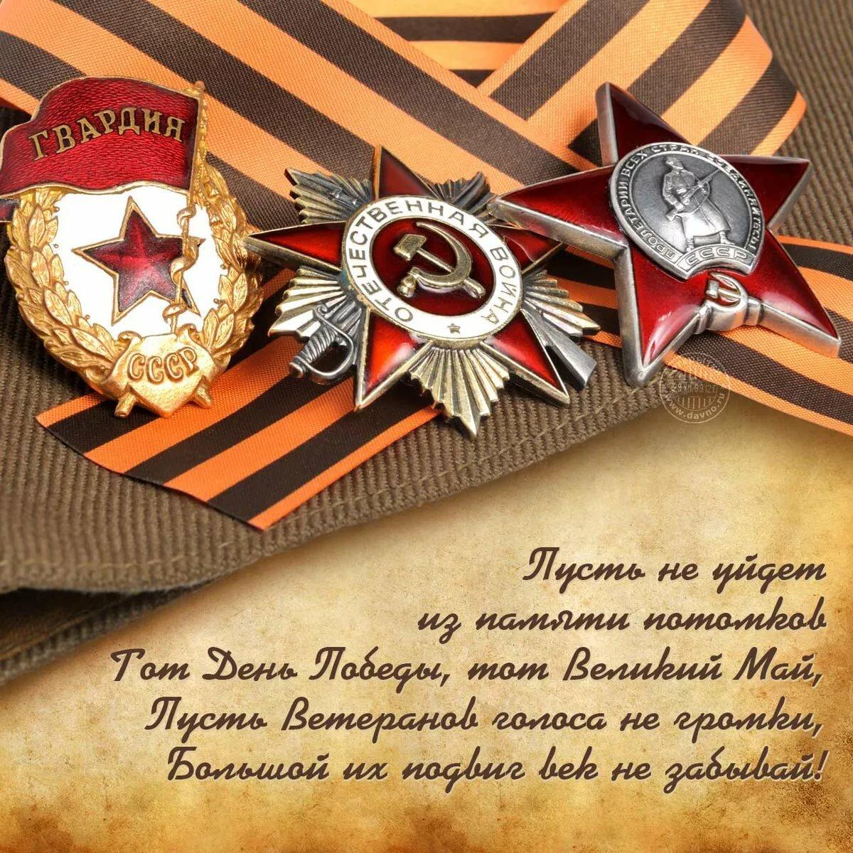 Поздравление ветеранам к 9 мая