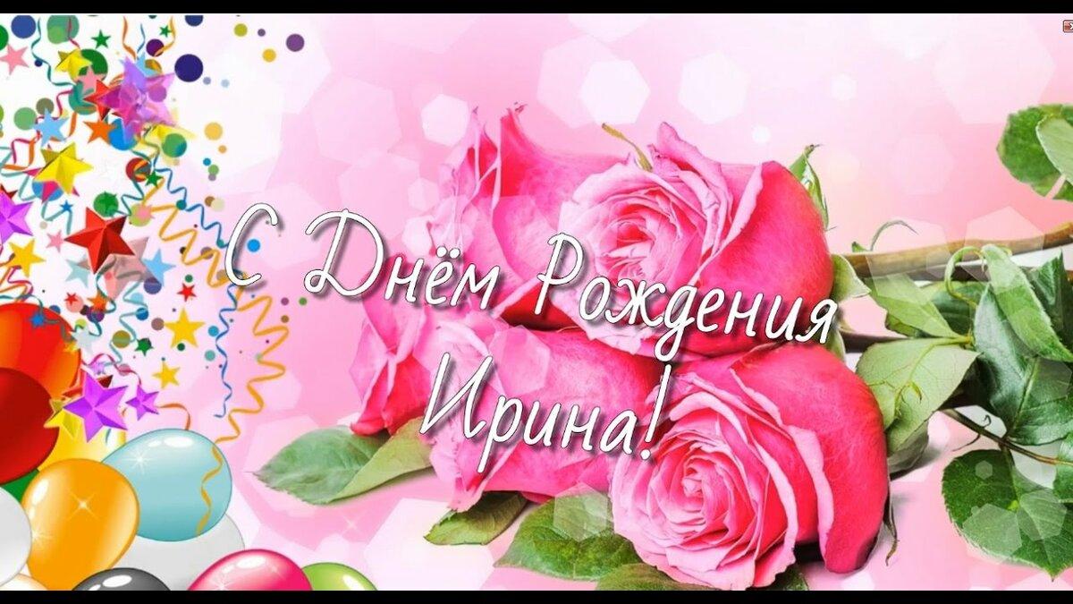 С юбилеем ирина открытки женщине, поздравления сыну месяца