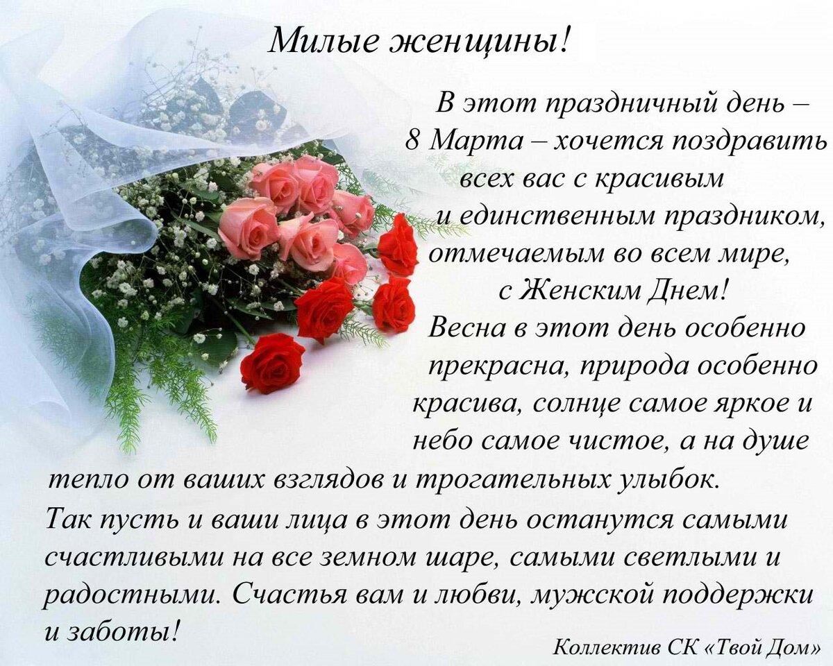 Поздравление с 8 марта для женщин от мужчин своими словами