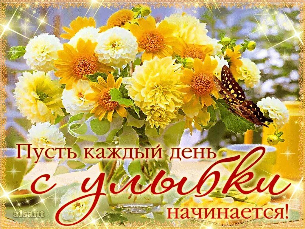 Поздравление с днем рождения солнечного настроения