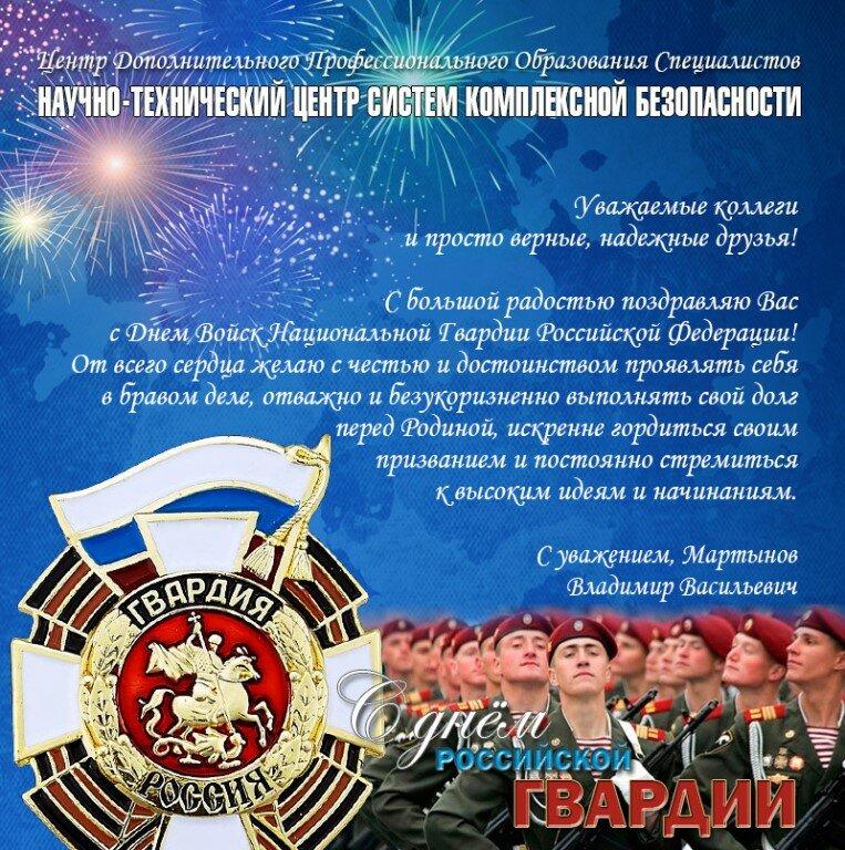поздравления с днем национальной гвардии в прозе смерти участника соревнований
