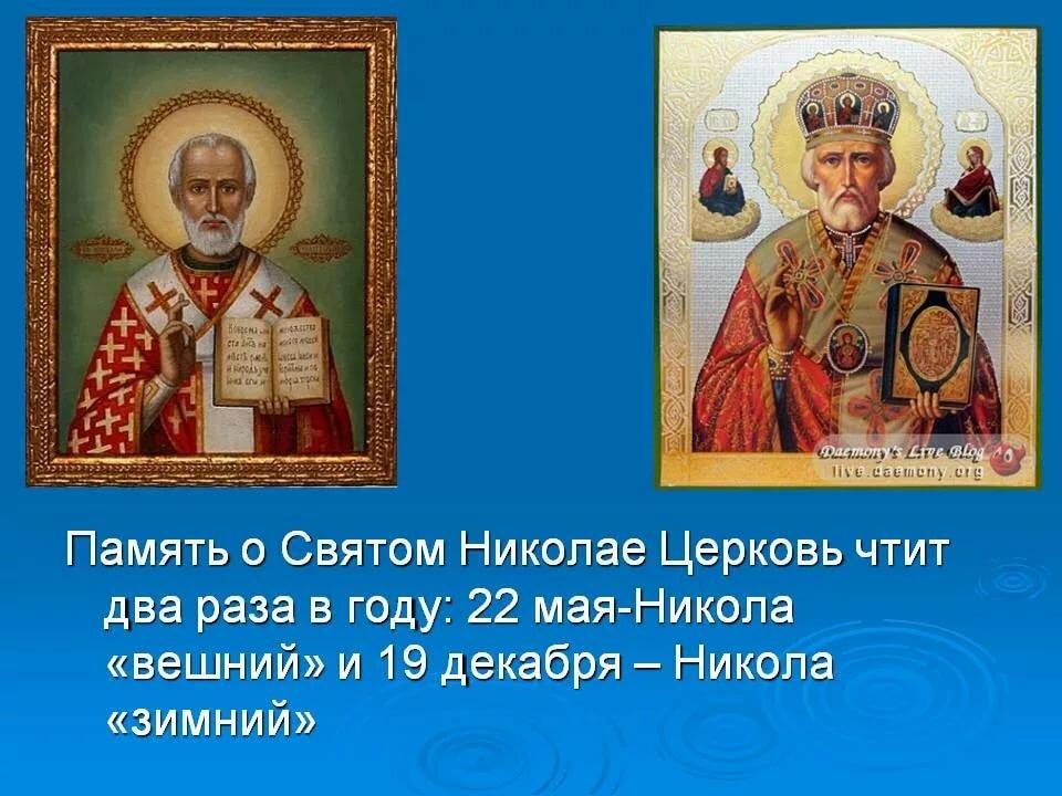 День Святого Николая в мае 2021: история и приметы