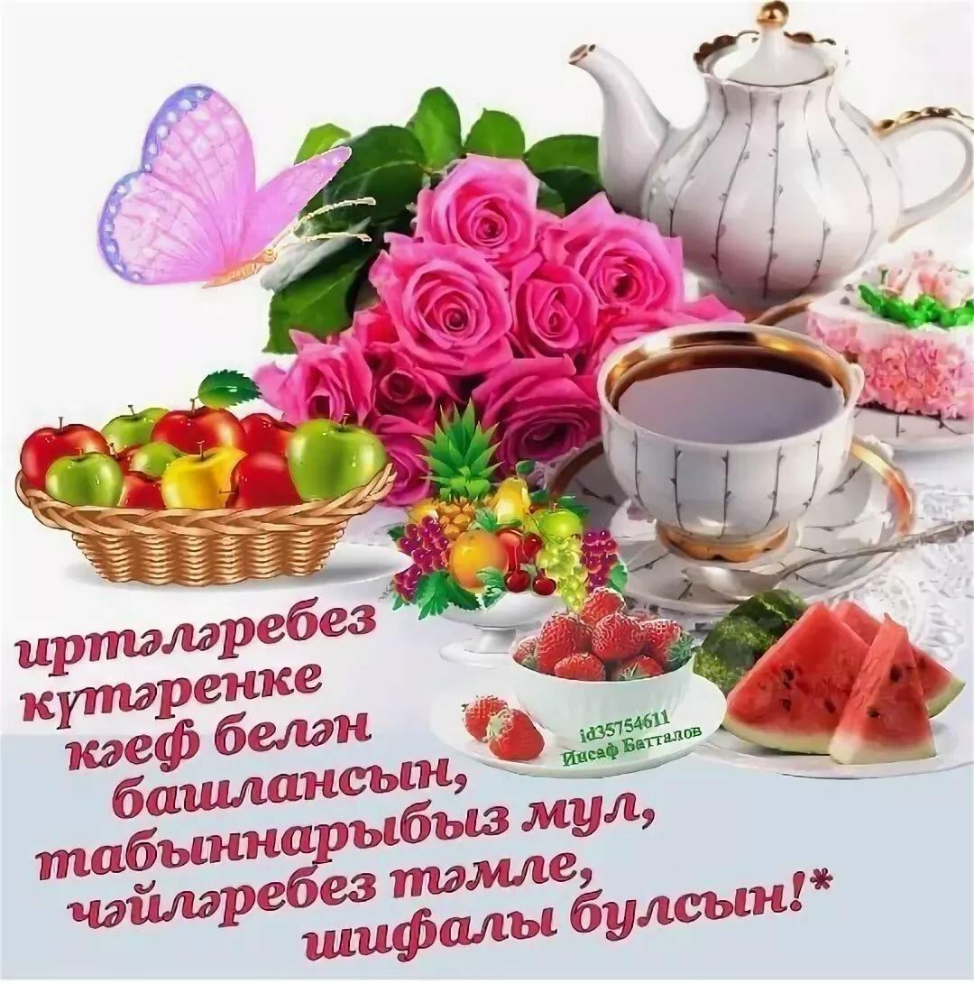 Появились картинки, картинки на татарском хэерле иртэ