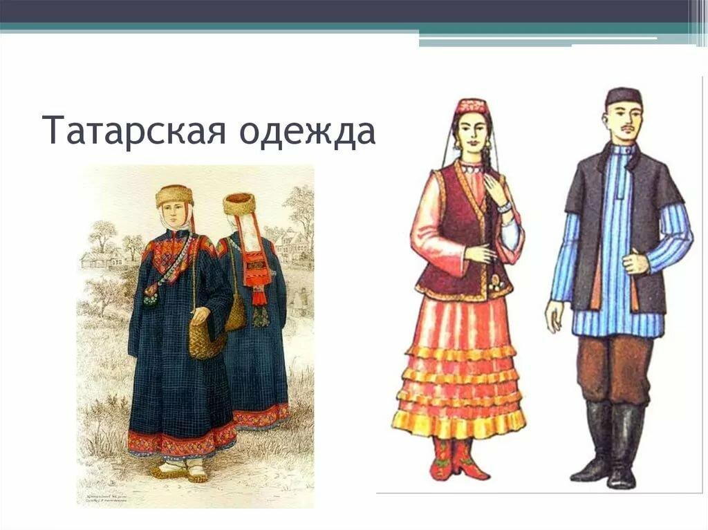 Национальный костюм татар картинка для детей