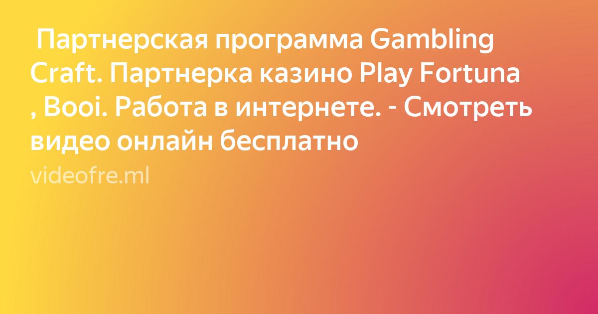 партнерка казино плей фортуна