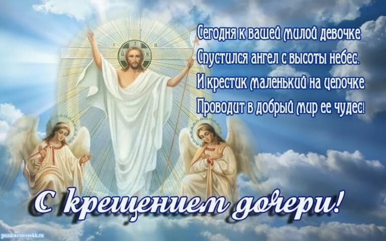 С таинством крещения картинки поздравления, открытки