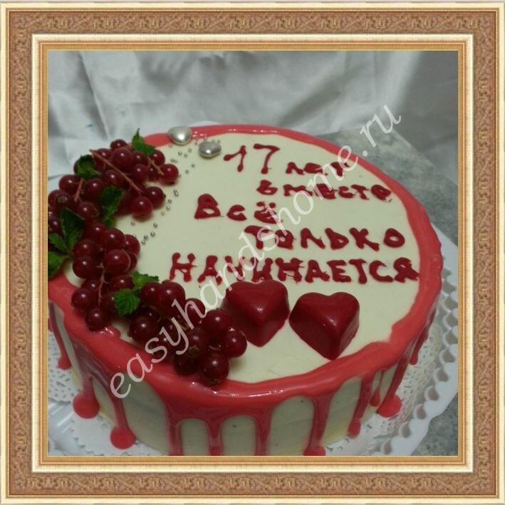 Осетинские, поздравление с 17 годовщиной свадьбы картинки