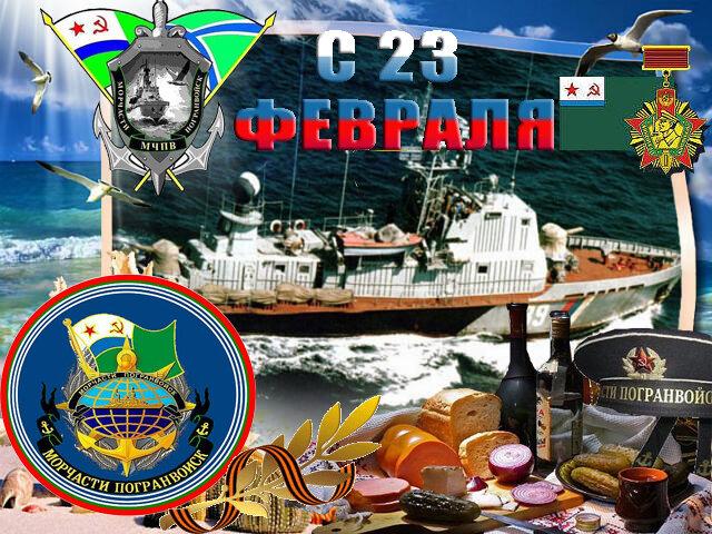 Морской пограничник открытки