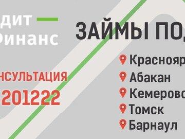Хоум кредит красноярск адреса отделений режим работы