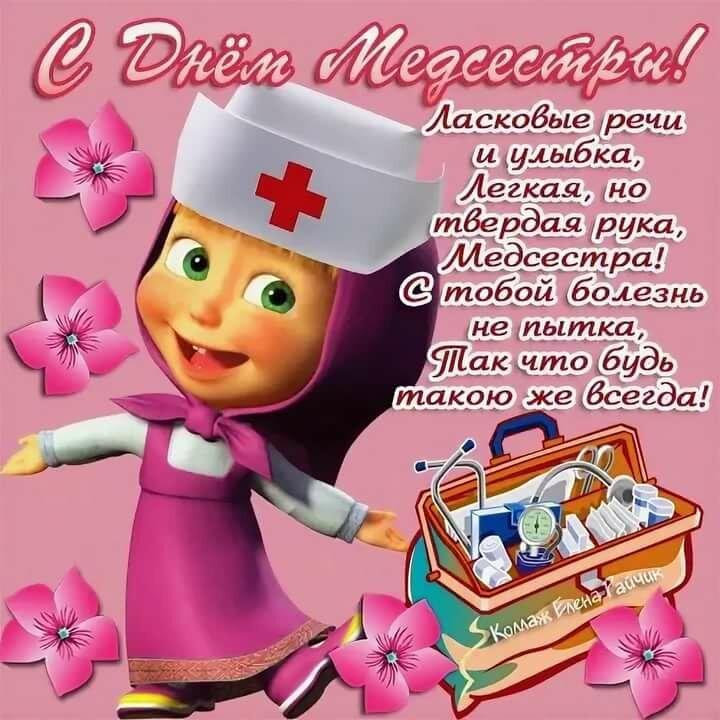 Картинка с днем рождения медсестре, ждем новый
