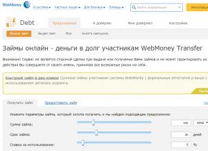 хорошие деньги займ онлайн заявка российский выигрышный заем 1992 года