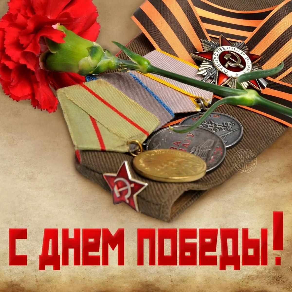 Картинка открытка с днем победы, поздравления днем