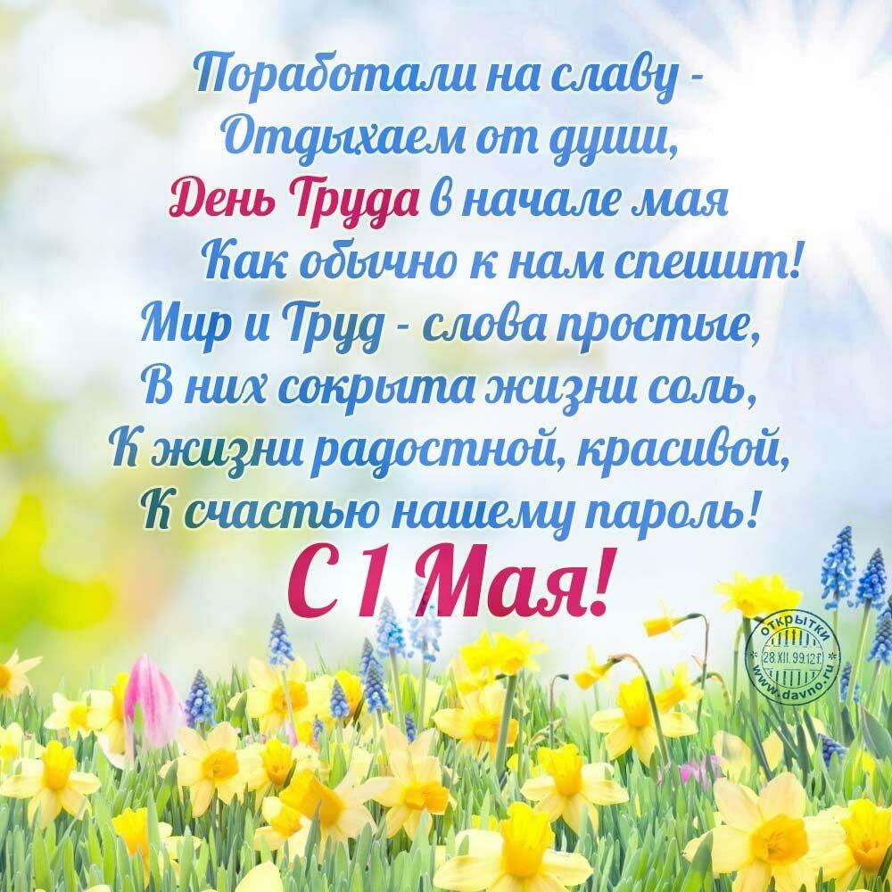 Поздравление открытки на 1 мая