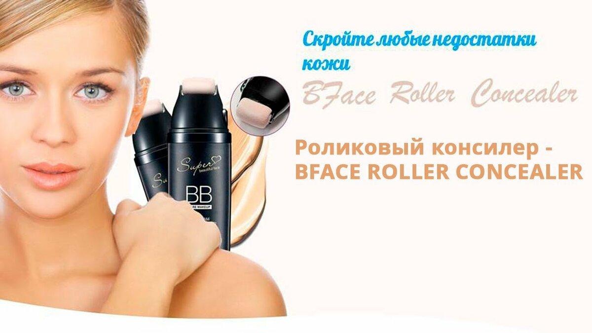 Bface Roller Concealer в Красногорске