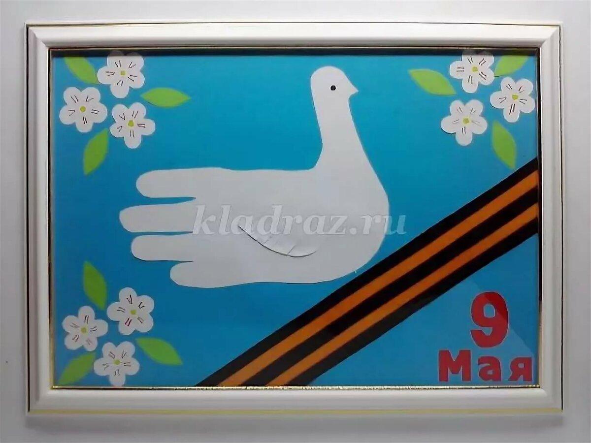 День рождения, открытка к 9 мая средняя группа голубь
