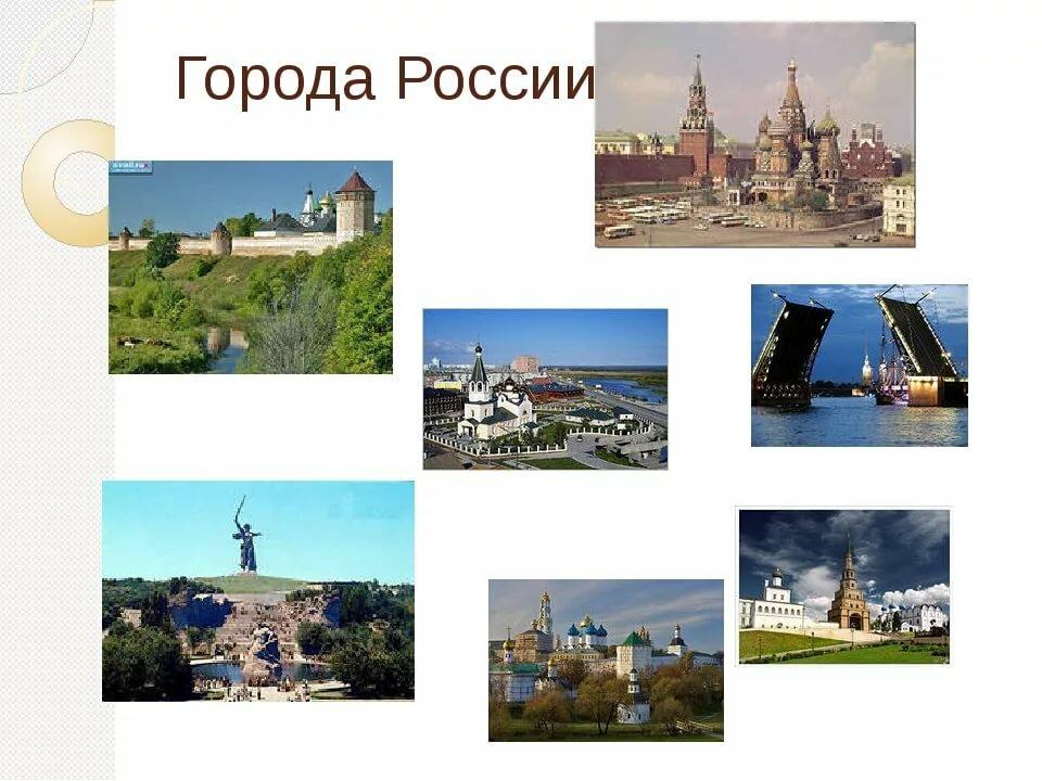 Открытки, города россии картинки проект