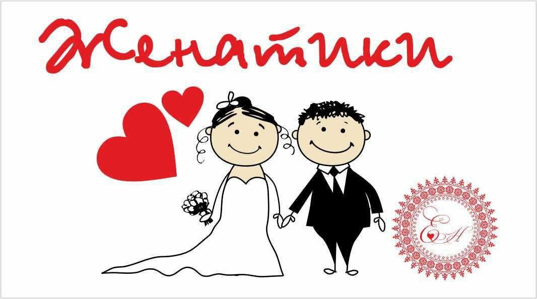 открытки ко дню свадьбы печать лук