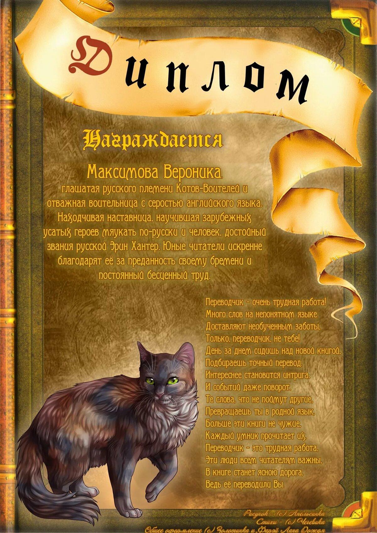 коты воители герои книг с картинками изливали свои