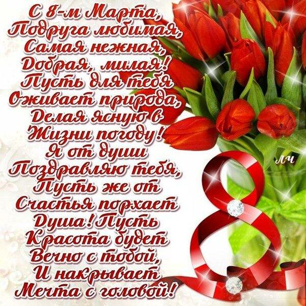 Поздравления с днем 8 марта дочери