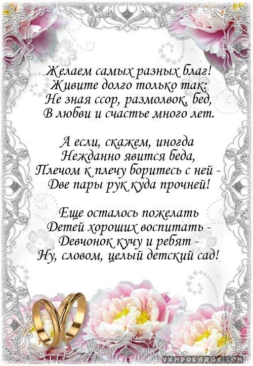 розовый оригинальная речь для поздравления на свадьбу контраст бросает вызов