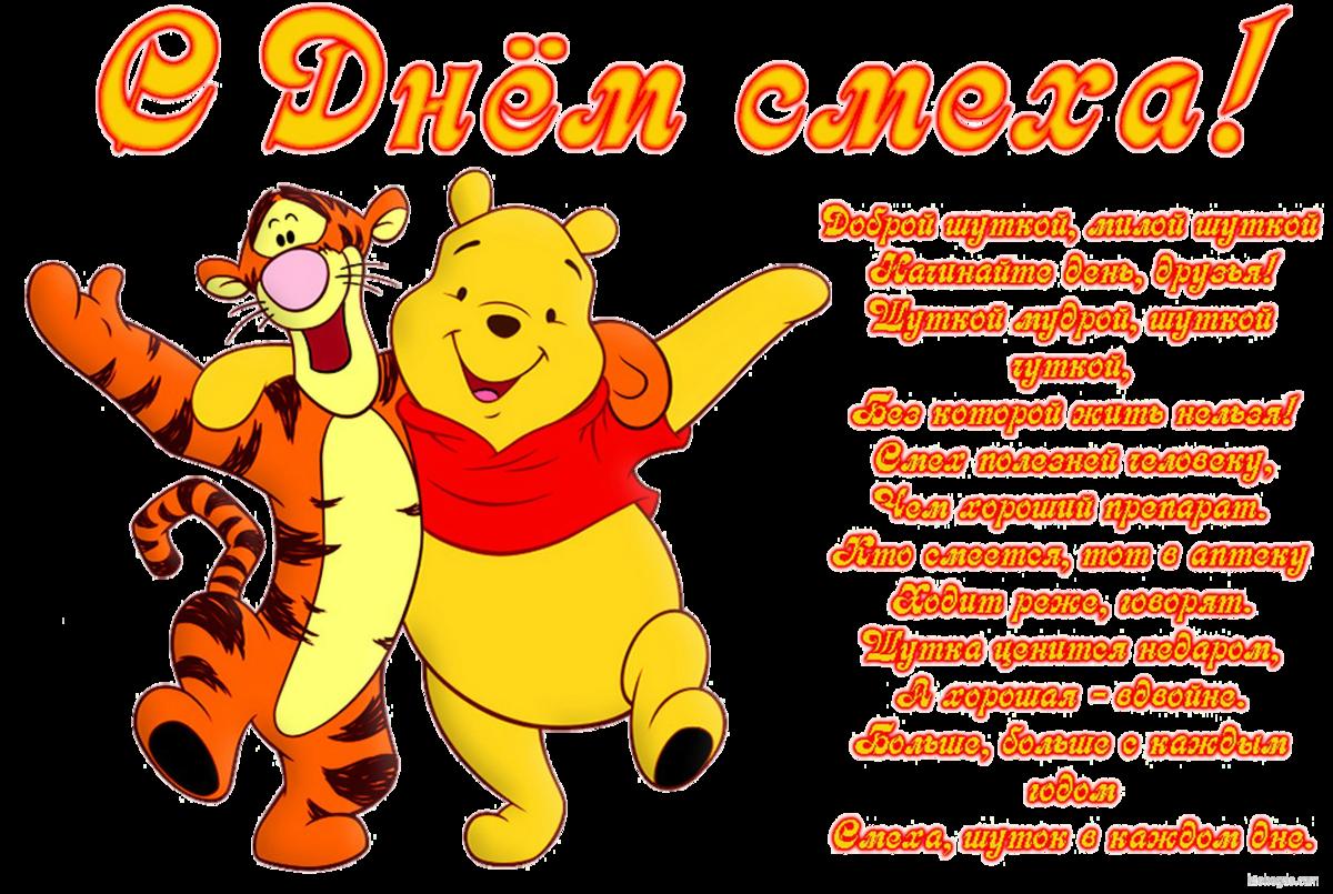 Прикольные шуточные открытки с 1 апреля россию эта