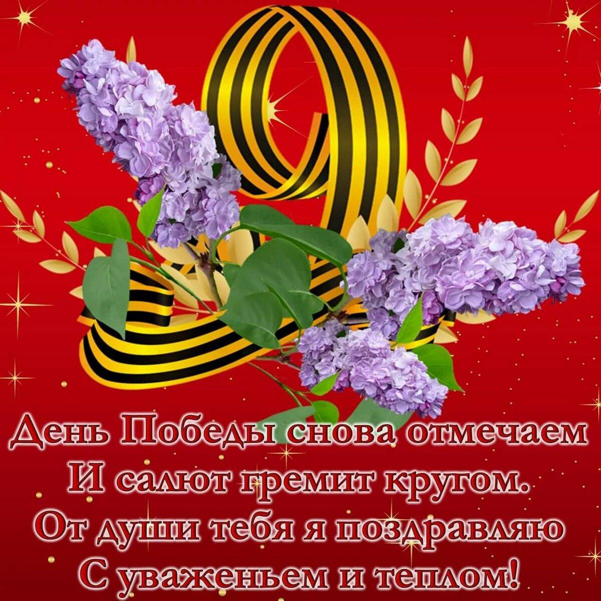Поздравление с 9 мая в стихах картинках