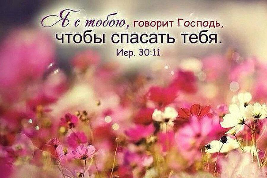 Новые христианские картинки с надписями из библии