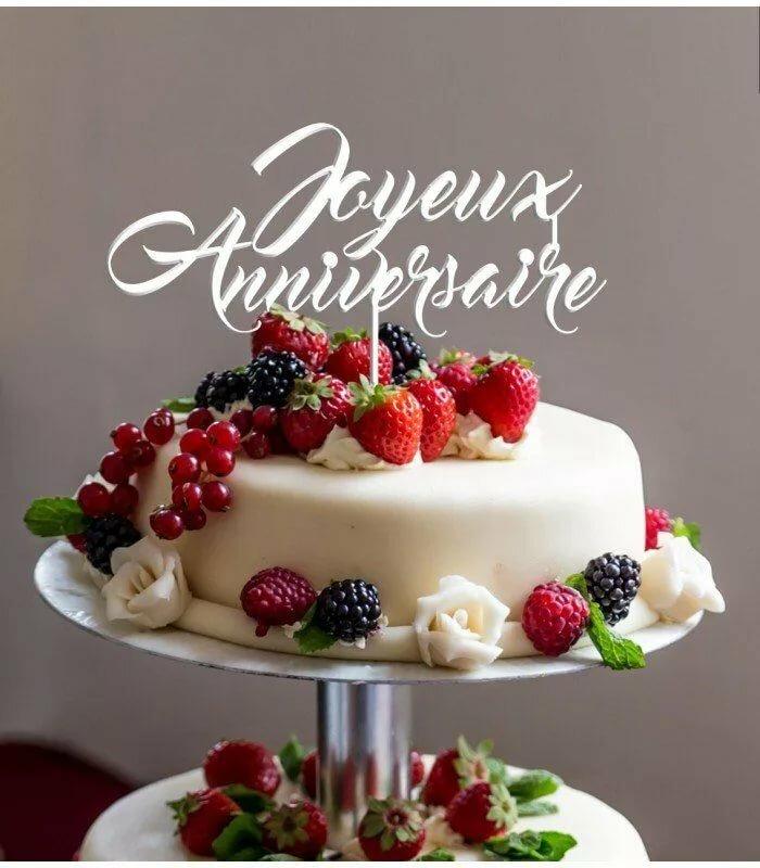 Французски открытки днем рождения