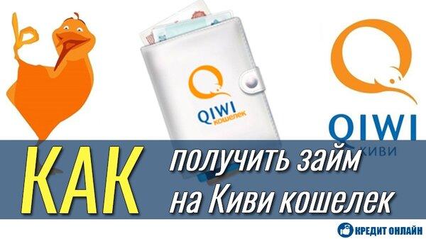 как взять кредит на киви кошелек без отказов фан дей курск официальный сайт каталог товаров и цены