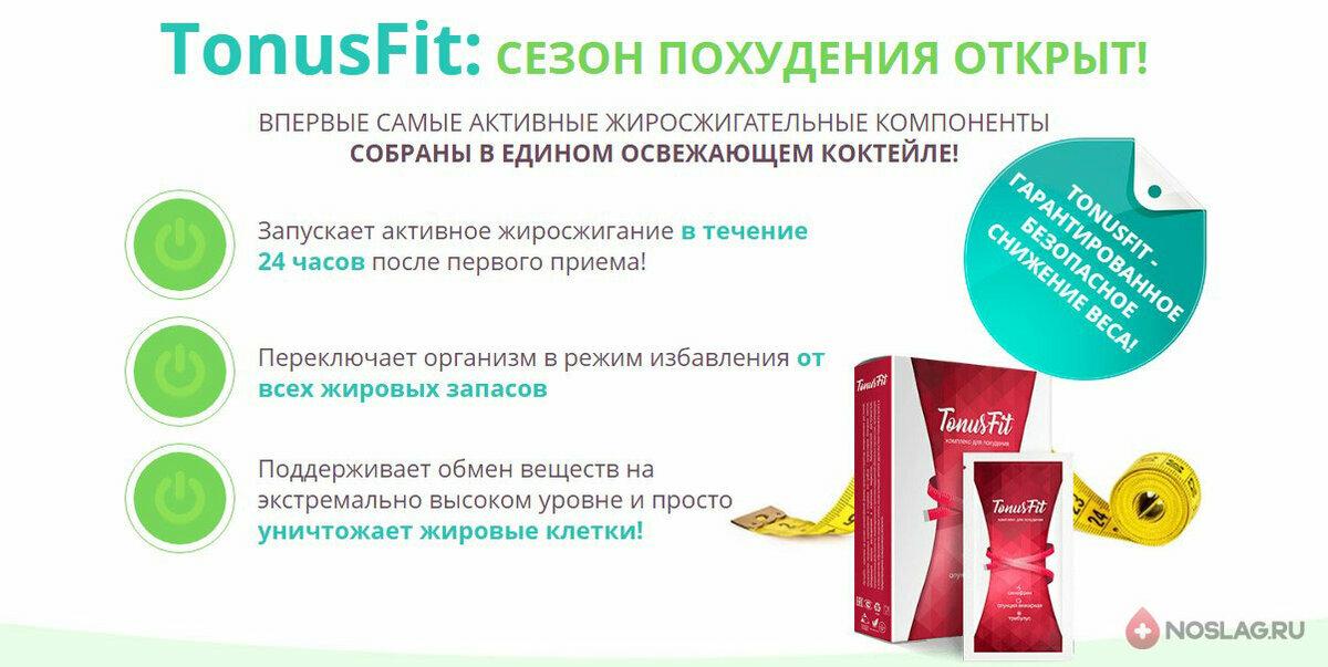 TonusFit комплекс для похудения в Житомире