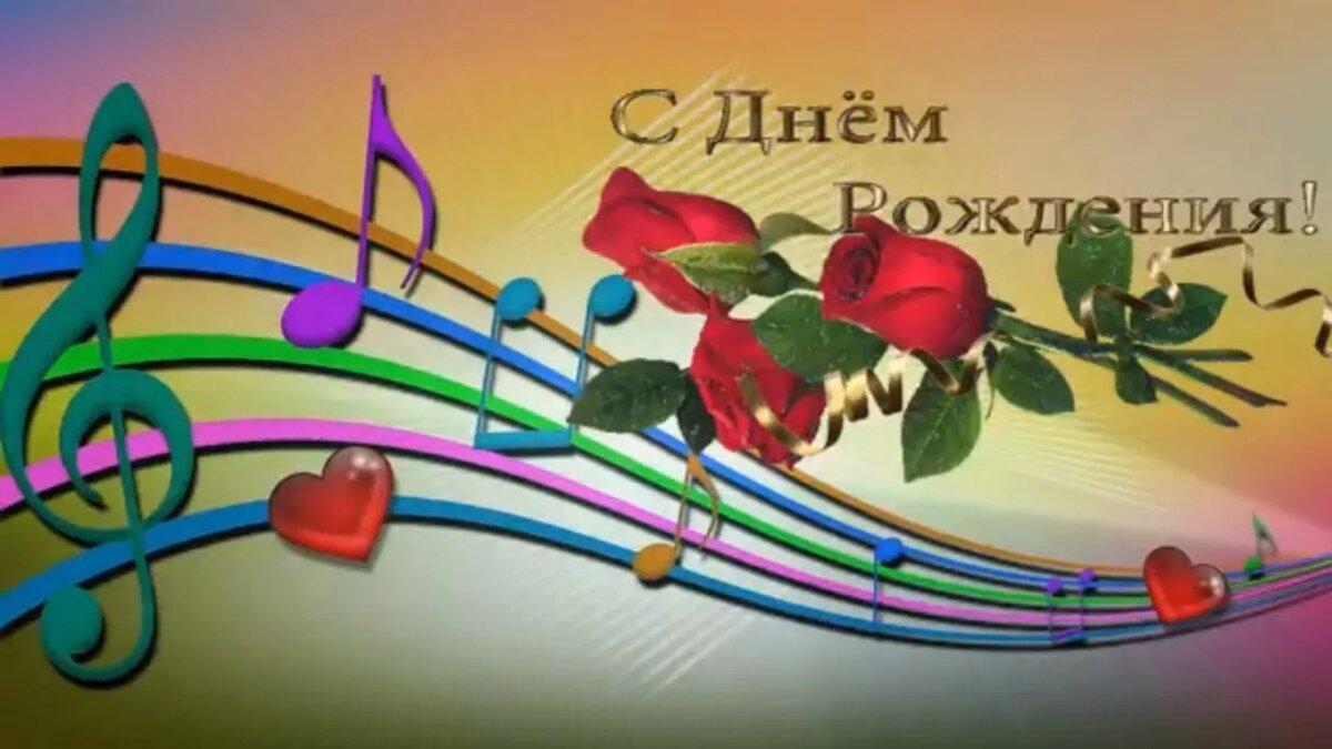 поздравить с днем рождения открыткой с музыкой