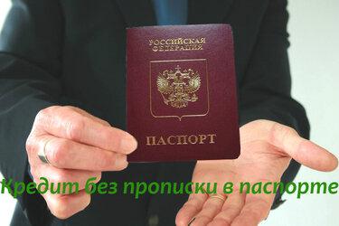 кредитная карта без прописки в паспорте