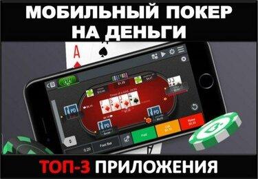 Покер мега джек