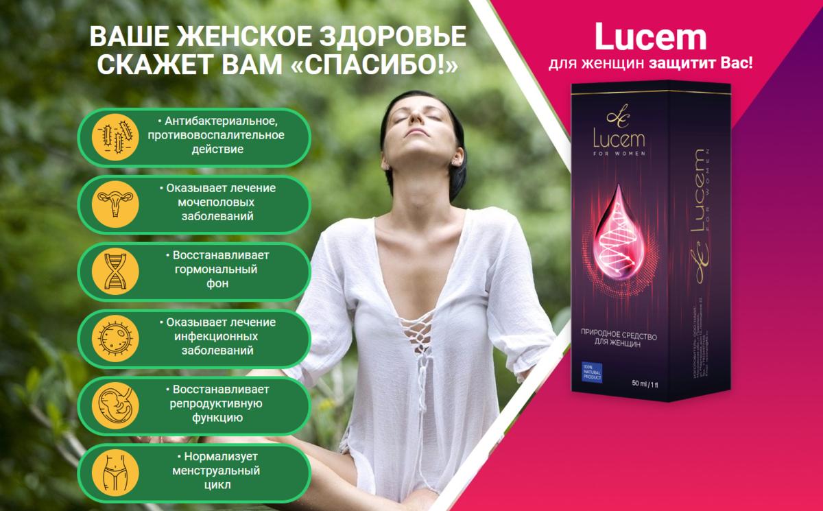 Lucem - для женского здоровья в Пскове