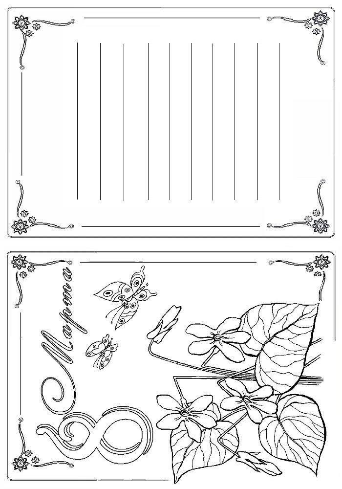 Розпечатати открытки