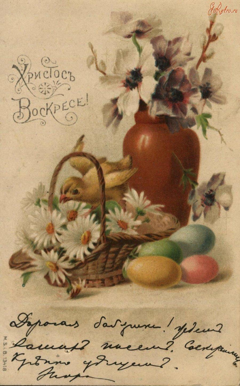 Первая пасхальная открытка