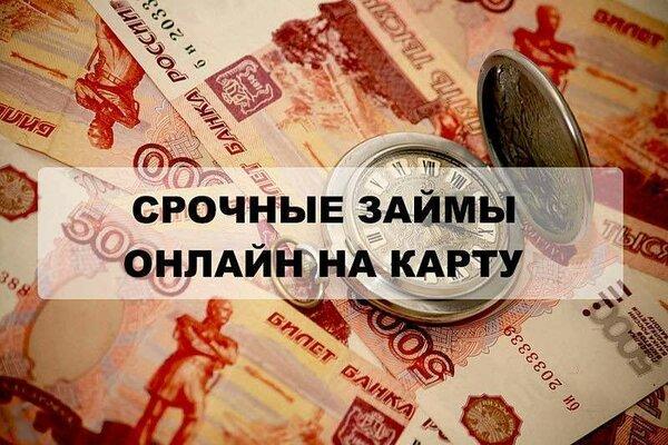 Займы на карту онлайн россия