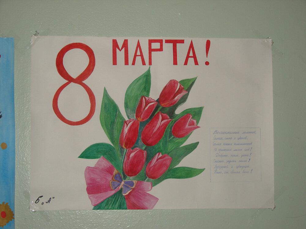 Плакаты и открытки 8 марта